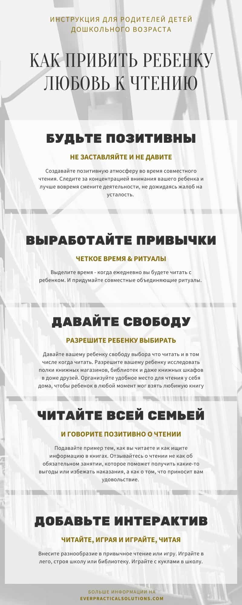 kak-privit-rebenku-lyubov-k-chteniyu - rules5